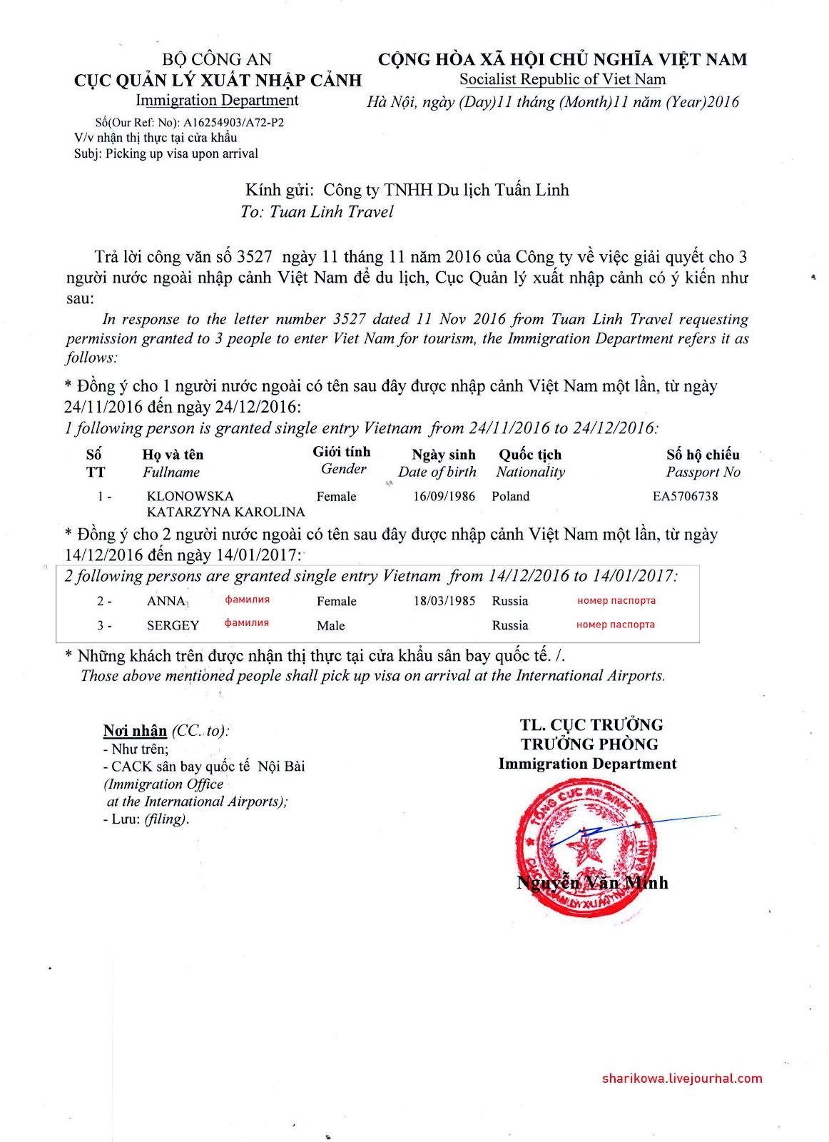 Визовая   поддержка  во  Вьетнам, APPROVAL LETTER