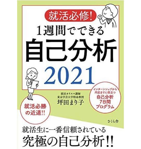 自己分析2021