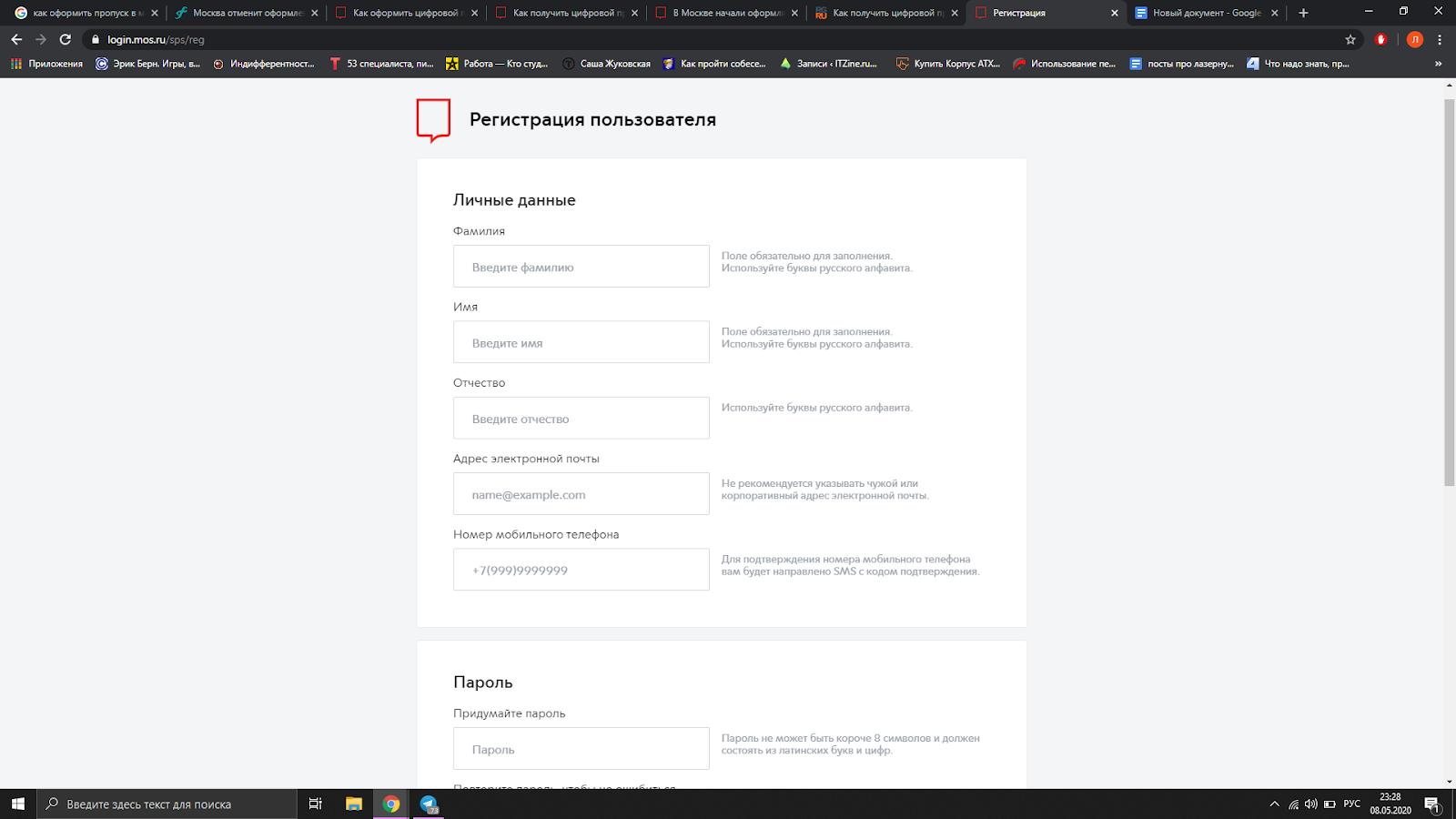 Инструкция. Как оформить цифровой пропуск в Москве. Все способы