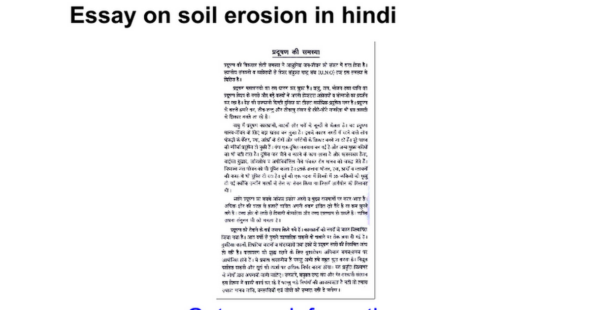 essay on soil erosion in hindi google docs