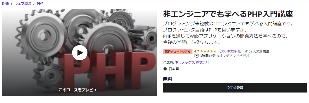 Udemy PHP
