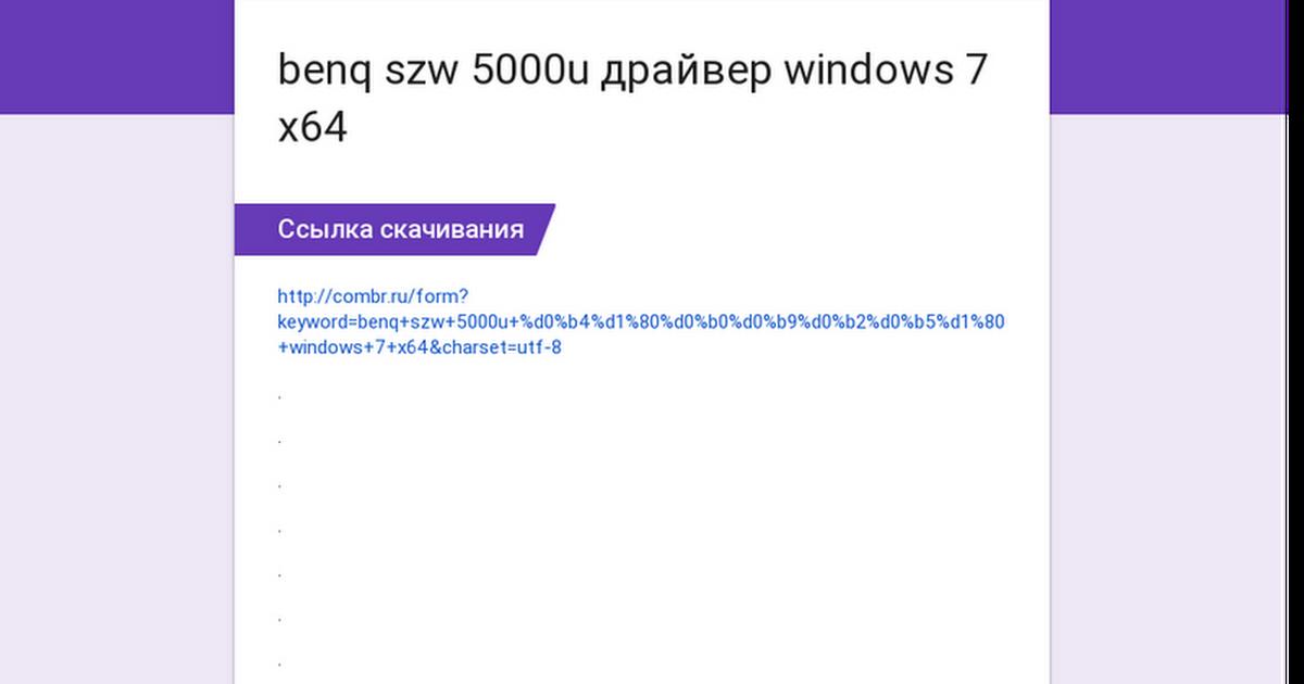 benq szw 5000u драйвер windows 7 x64
