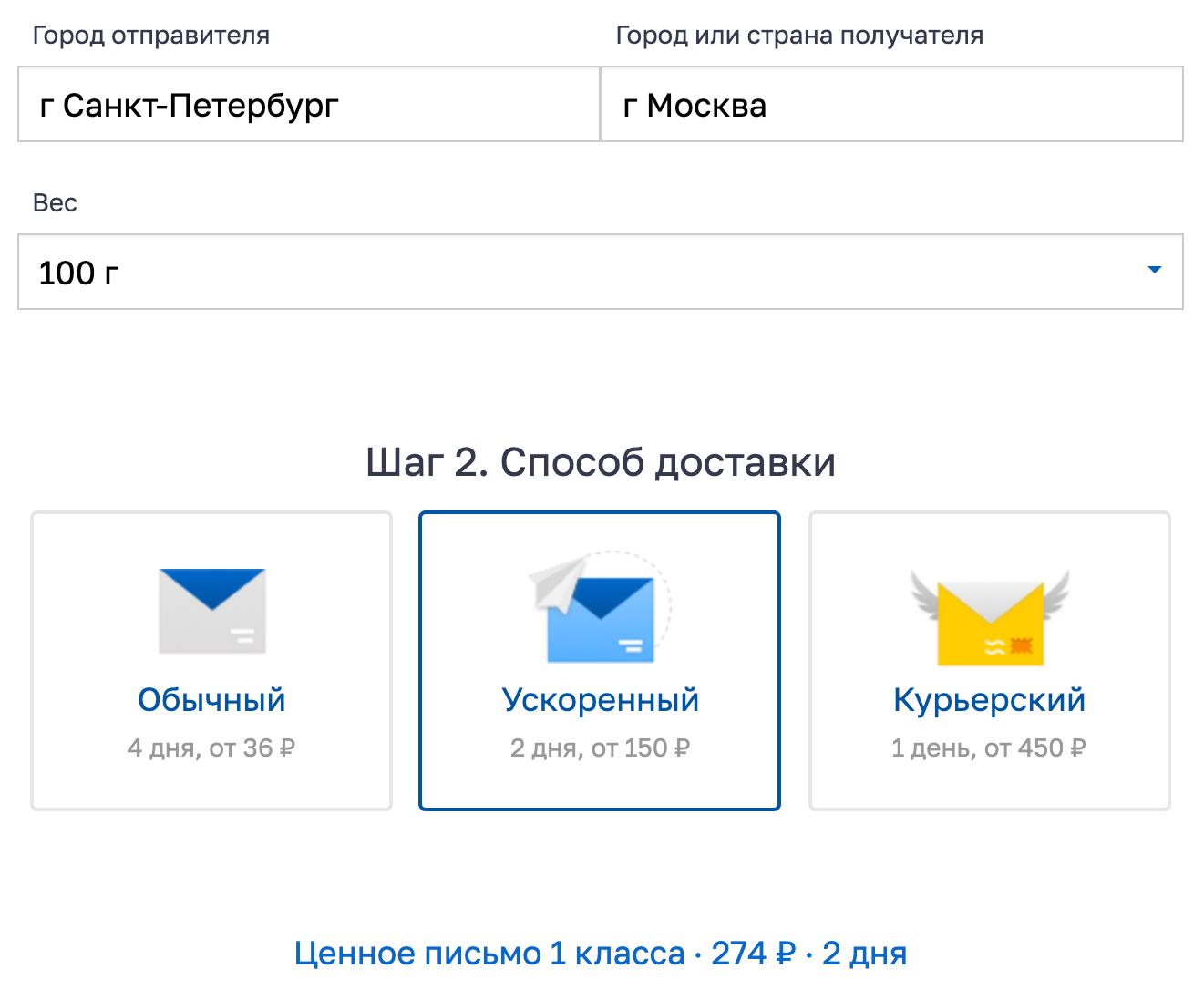 Онлайн-калькулятор Почты России