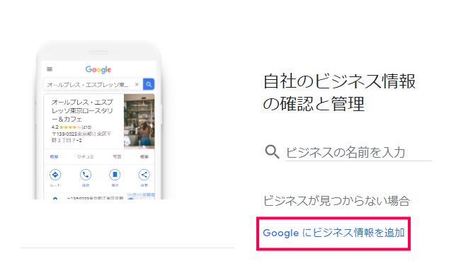 Googleにビジネス情報を追加