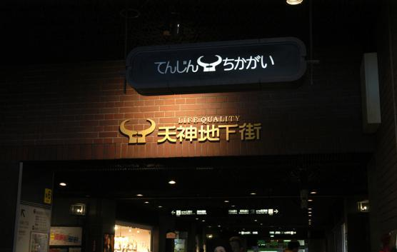 福岡旅行團