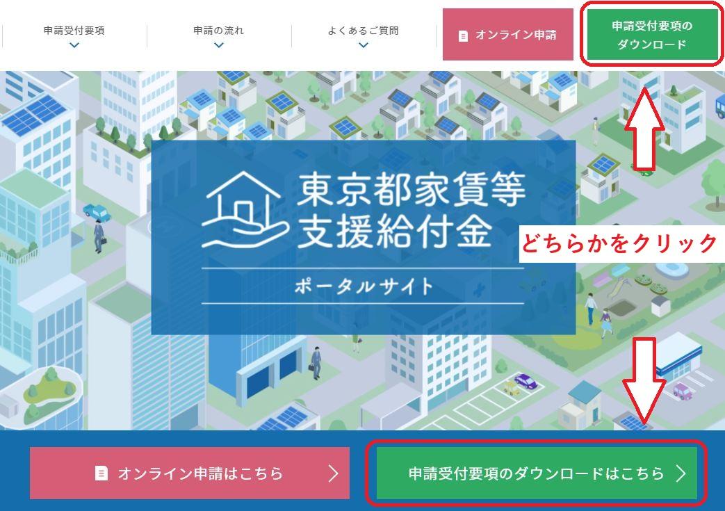 「東京都家賃等支援給付金」の申請書類ダウンロード方法