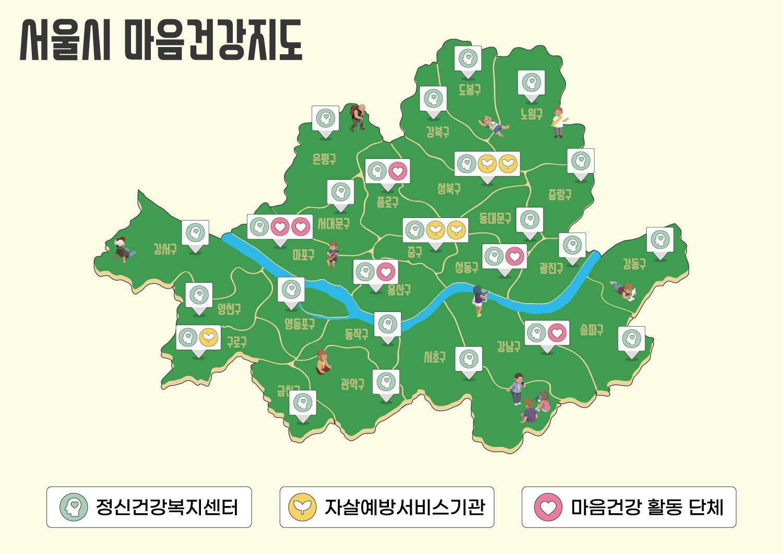 실질적으로 도움을 받을 수 있는 기관이 명시되어 있는 서울시 마음건강지도 ©서울시청년마음건강랜선박람회