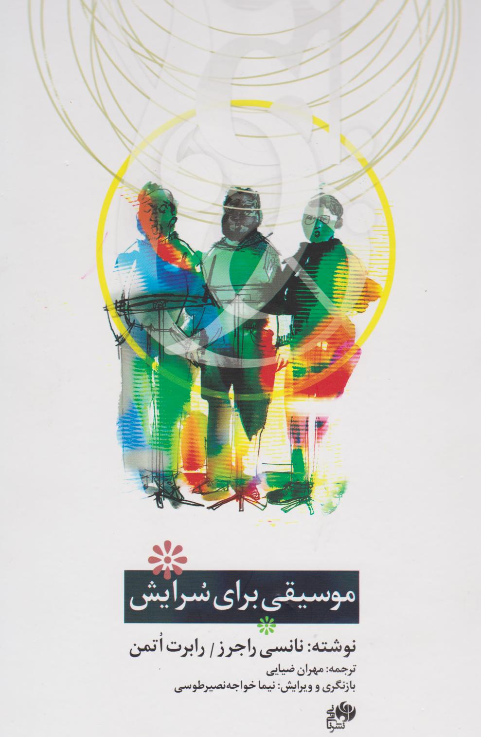 کتاب موسیقی برای سرایش مهران ضیایی انتشارات نایونی