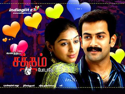 attu tamil mp3 cut songs free download
