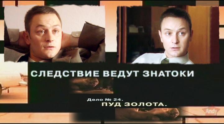 Фильмография сериал СЛЕДСТВИЕ ВЕДУТ ЗНАТОКИ сайт ГРИШИН.РУ