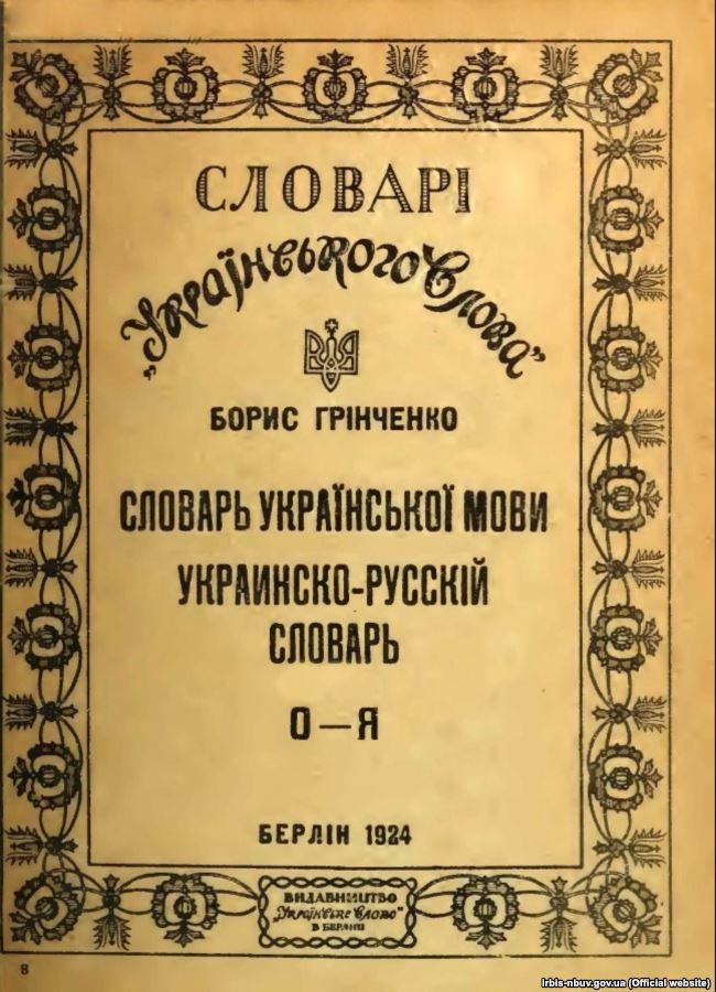 Словник Бориса Грінченка