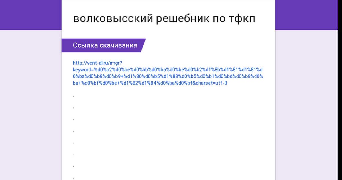 Волковский лунц решебник тфкп