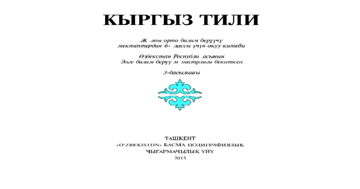 гдз кыргыз тили ж.мамытов