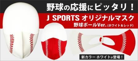 J SPORTSキャンペーンコード