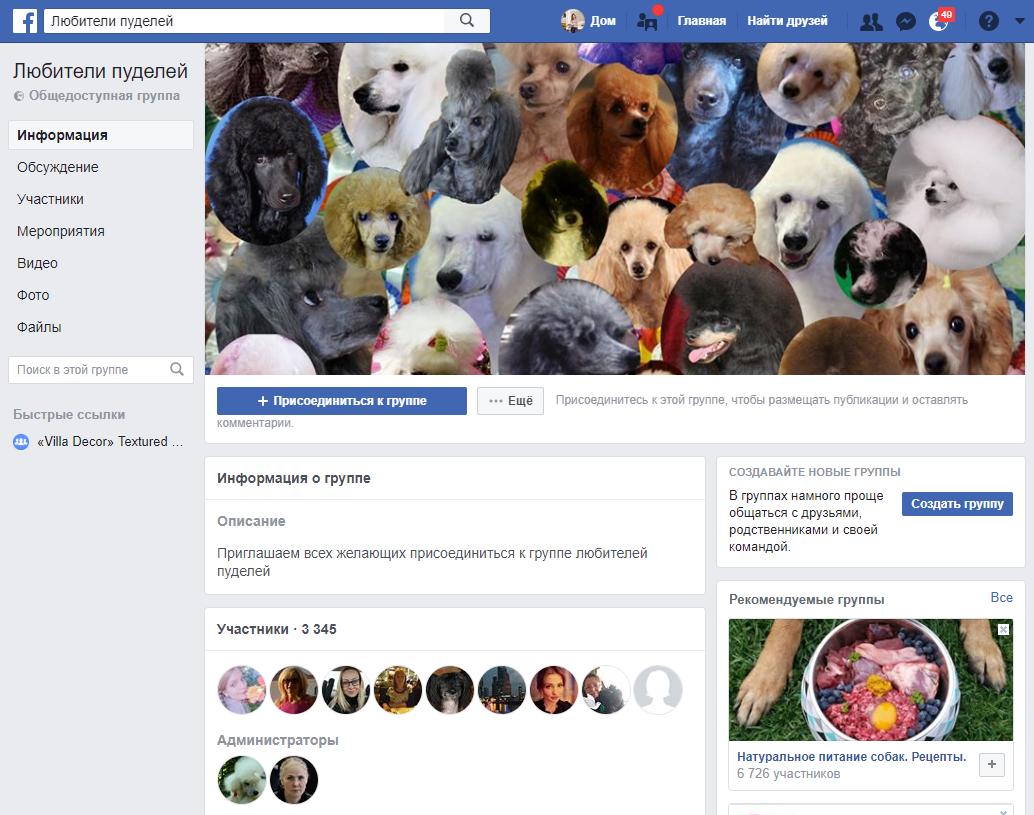 Группа по интересам в Facebook