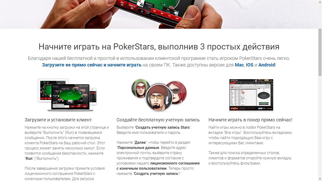 Покерстарс - обзор рума. Живые деньги только на официальном сайте!