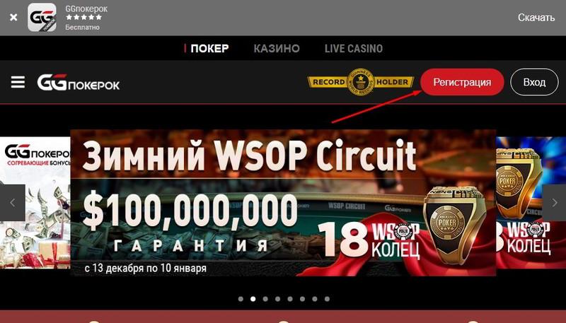 Кнопка регистрации на главной странице сайта GGPokerOK