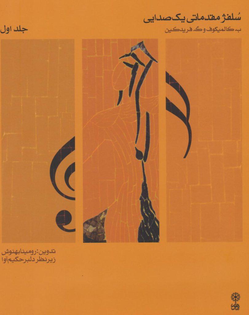 کتاب سلفژ مقدماتی یک صدایی ۱ کالمیکوف رومینا بهنوش انتشارات ماهور