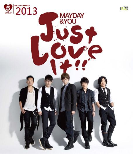 Just Love It 2013台北場觀後感