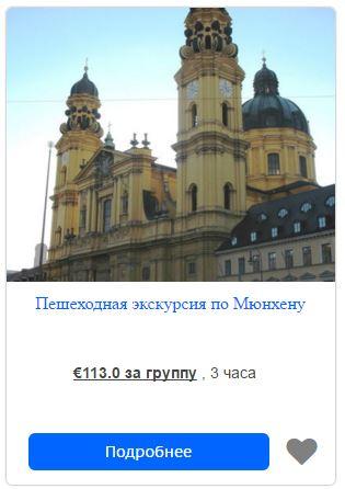 мюнхен обзорка 2.JPG
