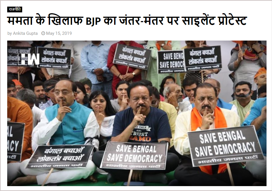 BJP protest.png