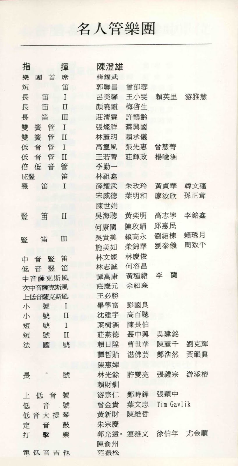 1990_Star_Band2.jpg