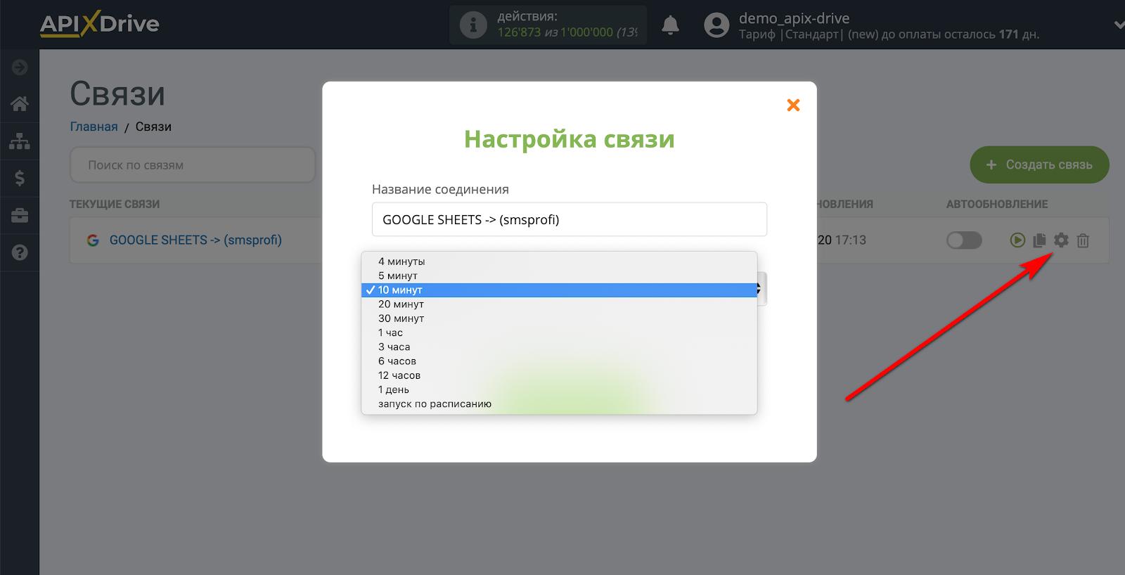 Настройка Приема данных в SMSprofi | Выбор интервала обновления