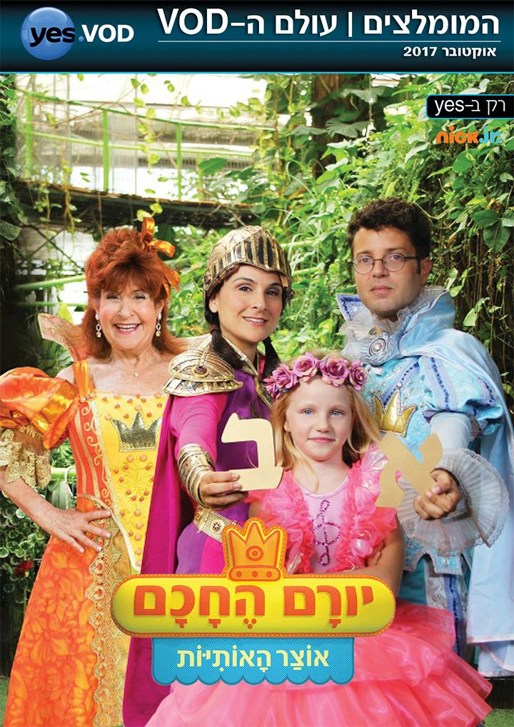 G:\VOD\VOD\היילייטס\2017\אוקטובר\2017_OCTOBER_VOD_page-COVER.jpg