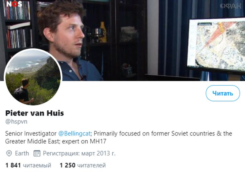 Bellingcat готовит новую антироссийскую провокацию, связанную с Федеральным агентством новостей