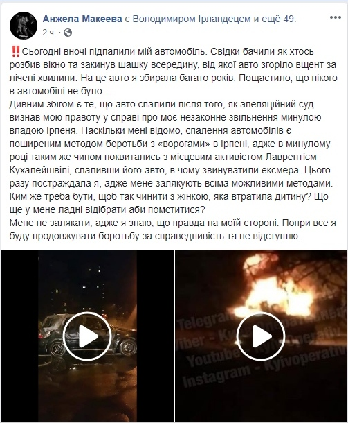 Ночью в Киеве чемпионке мира по таэквондо и экс-директору ирпенского стадиона сожгли авто. ВИДЕО