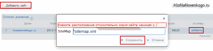http://ktonanovenkogo.ru/image/sitemap-mail-ru-vebmaster.png