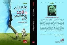 Image result for حكاية العربي الأخير 2084/ واسيني الأعرج