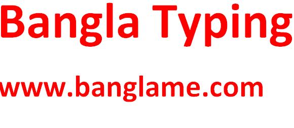 বাংলা টাইপিং