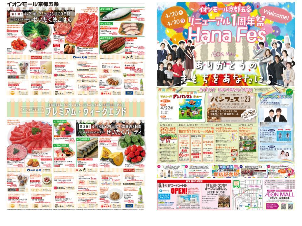 A119.【京都五条】リニューアル1周年祭01.jpg