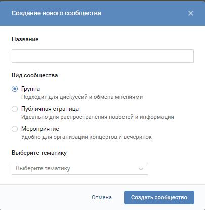 Вид сообщества Вконтакте