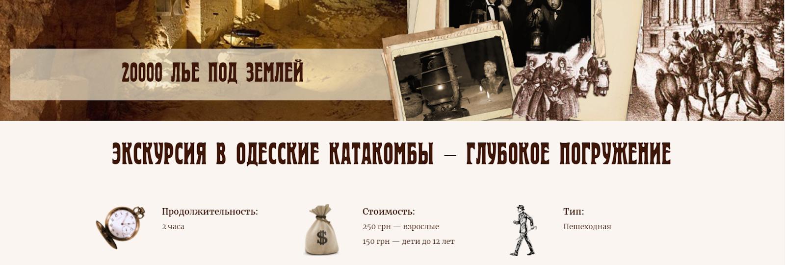 Вартість екскурсії у катакомби Одеси