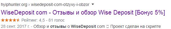 Обзор WiseDeposit: финансовая пирамида или выгодная сделка?