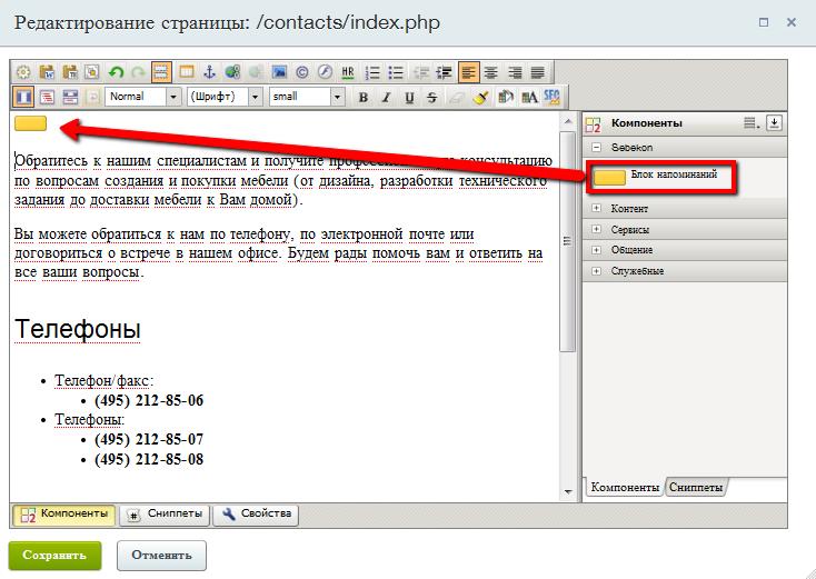 добавление_компонента_на_страницу.png