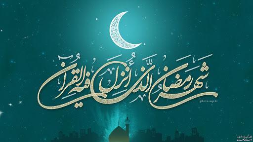 حلول ماه مبارک رمضان ، بهار قرآن ، ماه عبادتهای عاشقانه نیایشهای ...