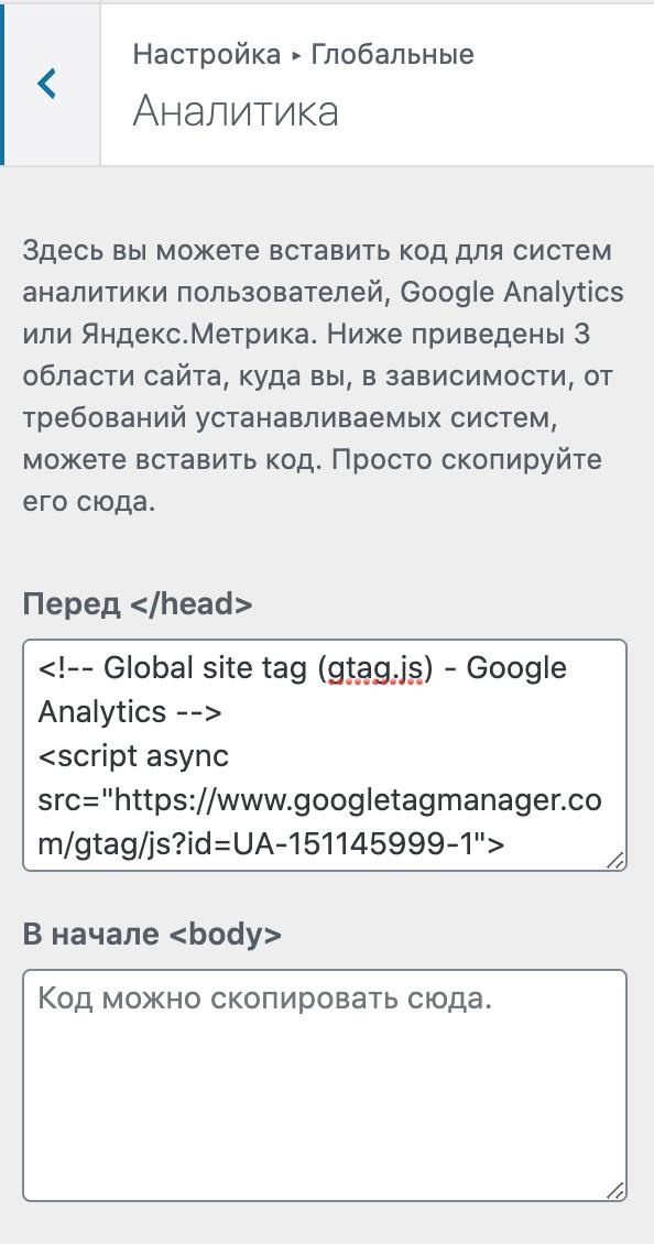 Настройка кода отслеживания Google Analytics на тестовом сайте.