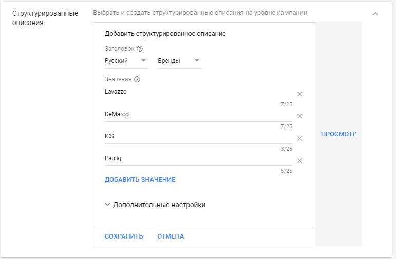 Структурированные описания в Google AdWords