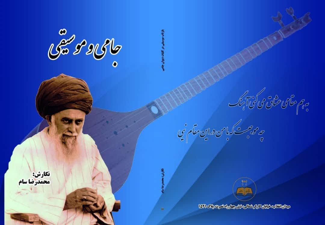 کتاب جامی و موسیقی محمدرضا سامخانیان