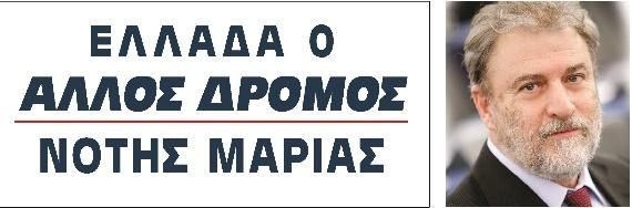 C:\Users\user\Desktop\Marias_allosdromos_LOGO.jpg