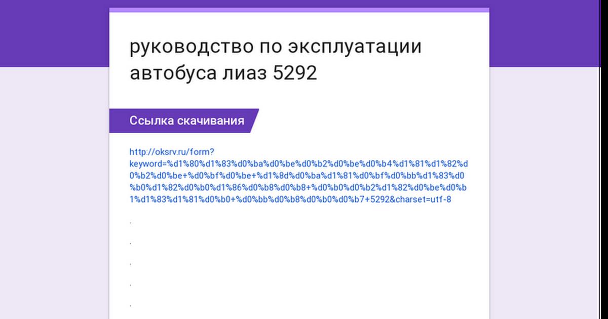 Руководство По Эксплуатации Лиаз 5292