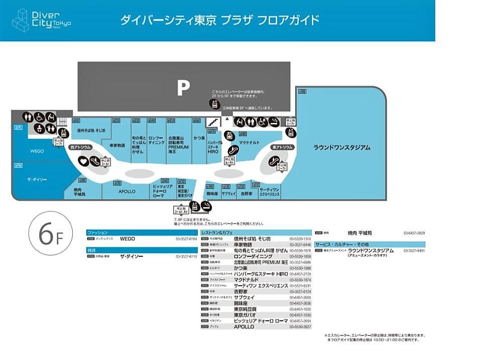 D01.【DC東京】6Fフロアガイド 170306版.jpg