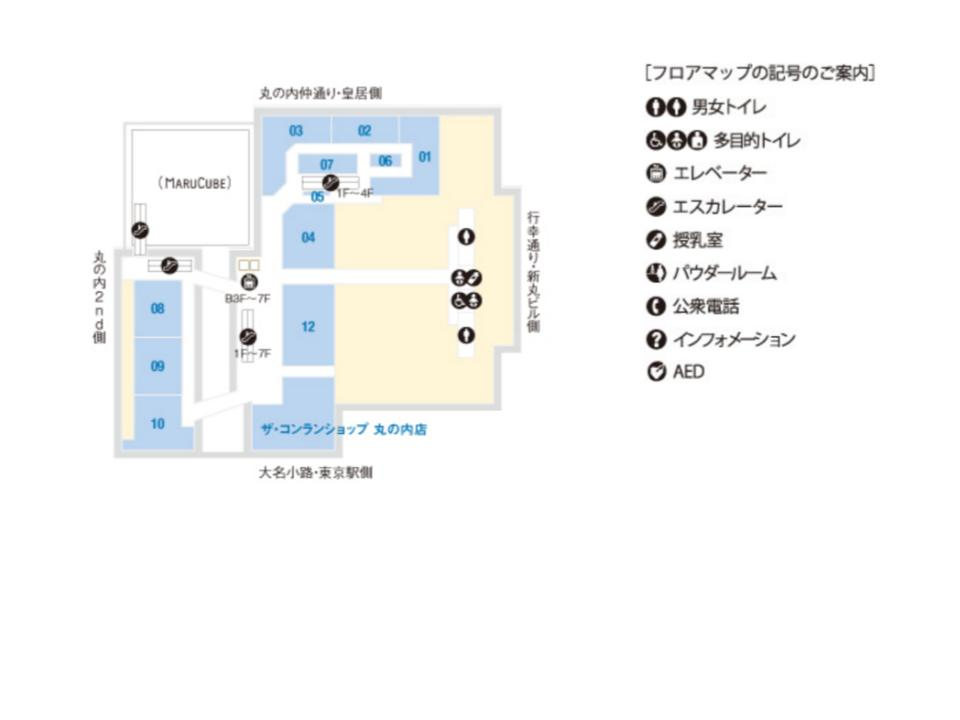 O031.【丸ビル】2フロアガイド170425版.jpg