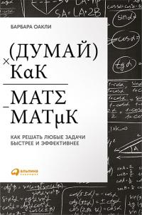 Думай как математик. Как решать любые задачи быстрее и эффективнее.