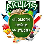 http://s8ach.ucoz.ru/akcia.png