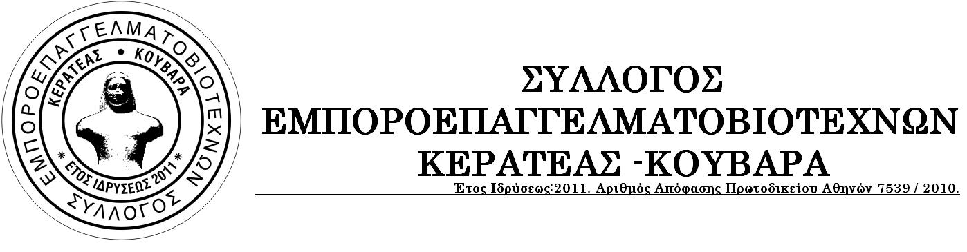 forkeratea
