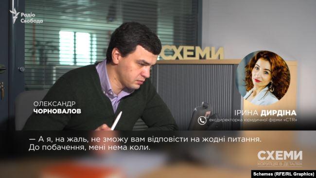 «Схеми» зателефонували Ірині Дирдіній, щоб запитати про ці листи в неї особисто, утім, вона не захотіла говорити з журналістами
